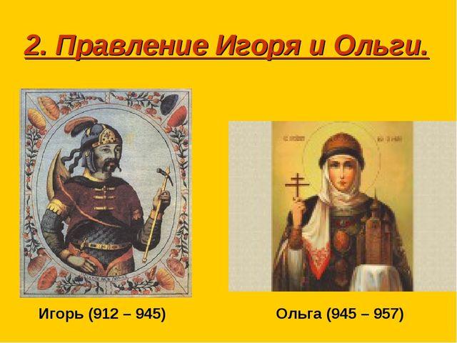 2. Правление Игоря и Ольги. Игорь (912 – 945) Ольга (945 – 957)