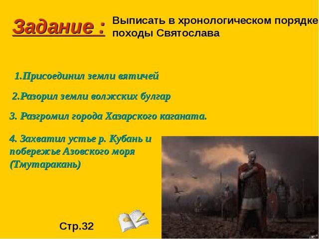 Задание : Выписать в хронологическом порядке походы Святослава 1.Присоединил...
