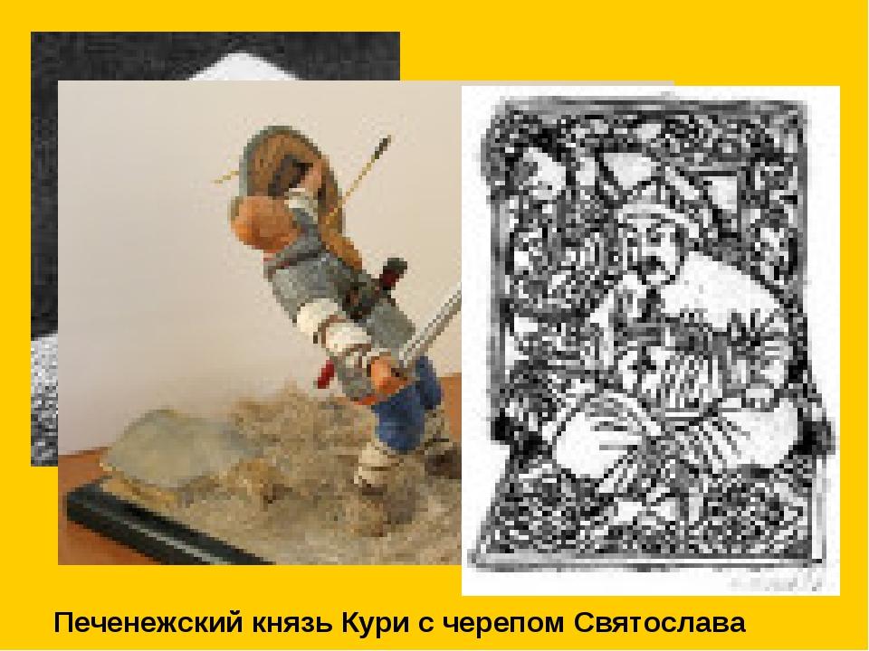 Печенежский князь Кури с черепом Святослава