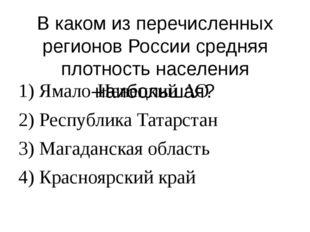 В каком из перечисленных регионов России средняя плотность населения наибольш