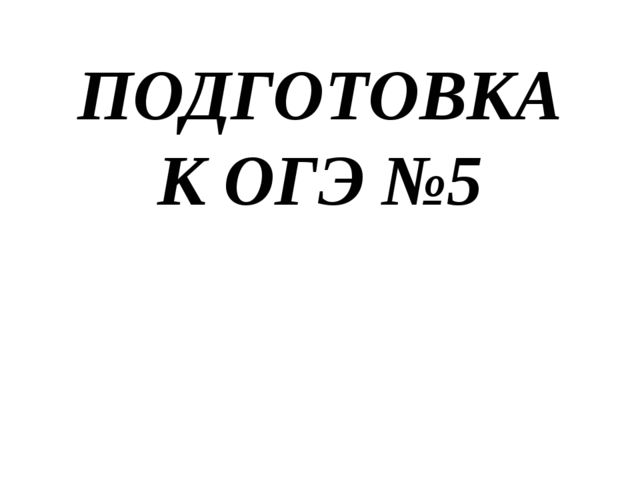 ПОДГОТОВКА К ОГЭ №5