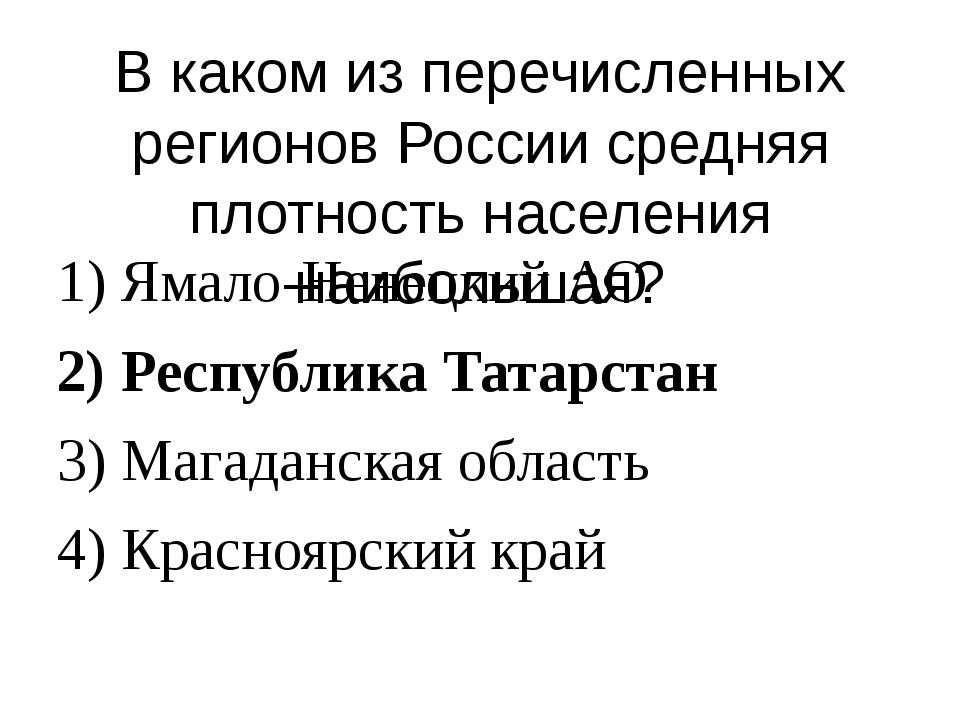 В каком из перечисленных регионов России средняя плотность населения наибольш...