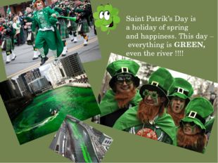 Saint Patrik's Day is a holiday of spring and happiness. This day – everythin