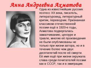 Анна Андреевна Ахматова Одна из известнейших русских поэтесс XX века, писател