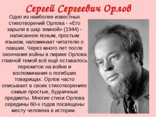 Сергей Сергеевич Орлов Одно из наиболее известных стихотворений Орлова- «Его