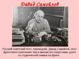 Давид Самойлов Русский советский поэт, переводчик. Давид Самойлов -поэт фронт