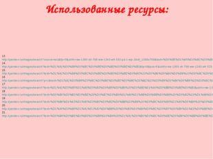 13. http://yandex.ru/images/search?source=wiz&fp=0&uinfo=sw-1360-sh-768-ww-13