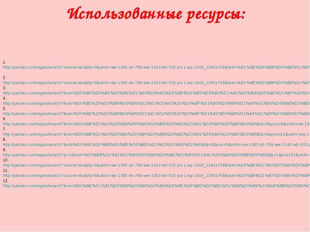 1. http://yandex.ru/images/search?source=wiz&fp=0&uinfo=sw-1360-sh-768-ww-134...