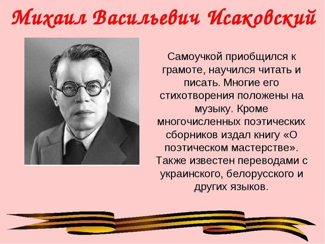 Михаил Васильевич Исаковский Самоучкой приобщился к грамоте, научился читать...