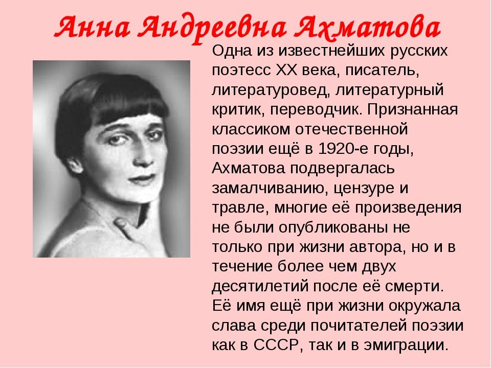 Анна Андреевна Ахматова Одна из известнейших русских поэтесс XX века, писател...