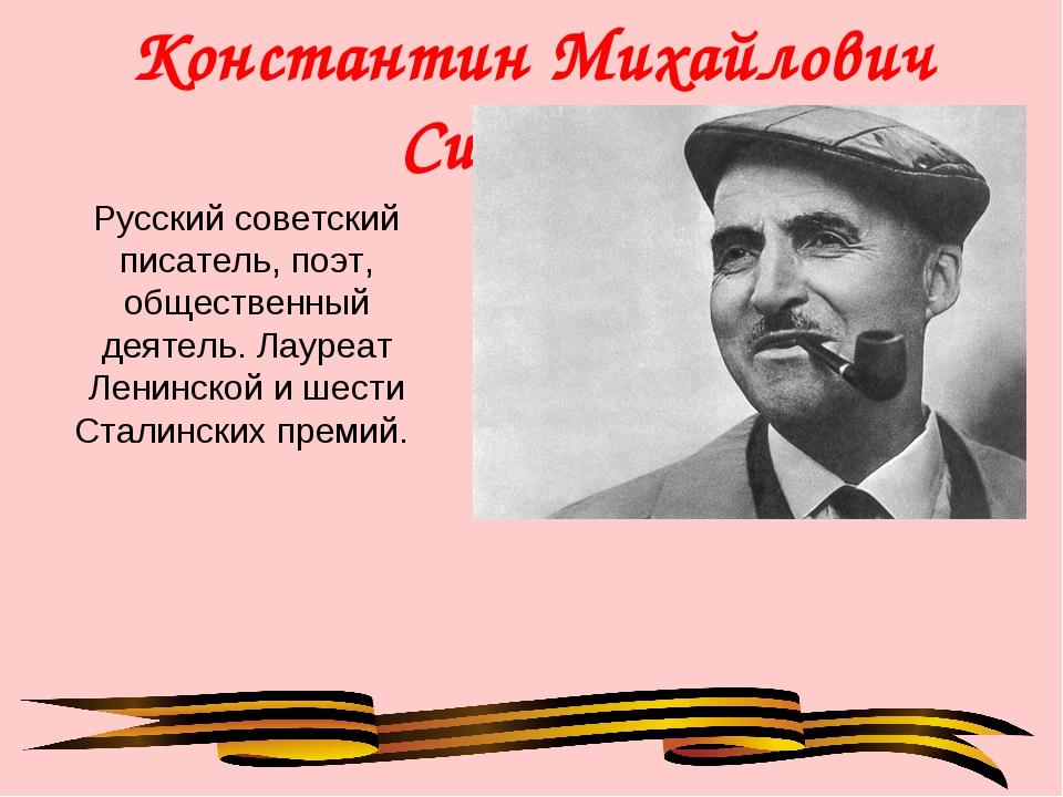 Константин Михайлович Симонов Русский советский писатель, поэт, общественный...