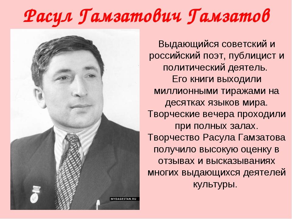 Расул Гамзатович Гамзатов Выдающийся советский и российский поэт, публицист и...