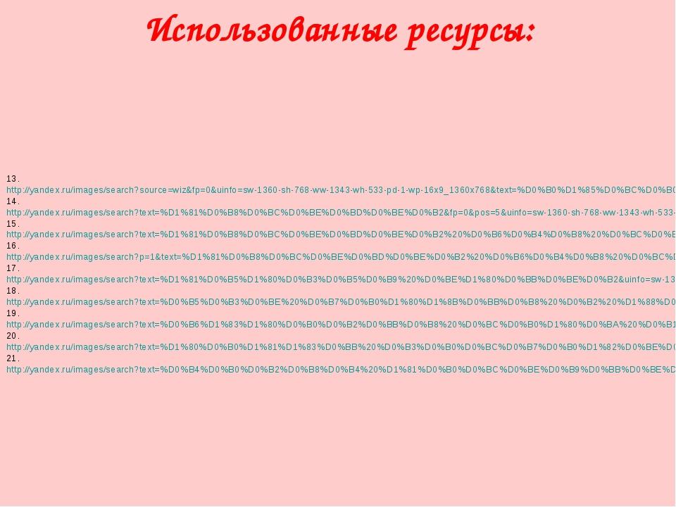 13. http://yandex.ru/images/search?source=wiz&fp=0&uinfo=sw-1360-sh-768-ww-13...