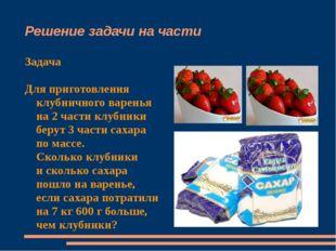 Решение задачи на части Задача Для приготовления клубничного варенья на 2 час