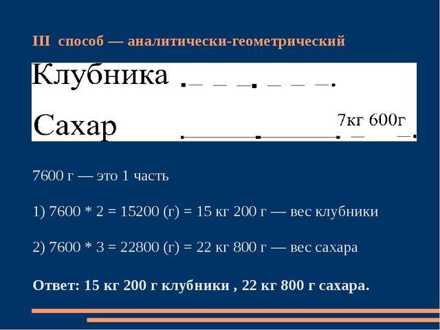 III способ ― аналитически-геометрический 7600 г ― это 1 часть 1) 7600 * 2 = 1...