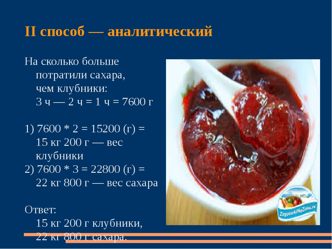 II способ ― аналитический На сколько больше потратили сахара, чем клубники: 3...