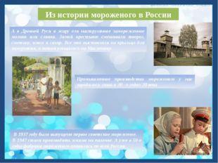 Из истории мороженого в России Промышленное производство мороженого у нас зар