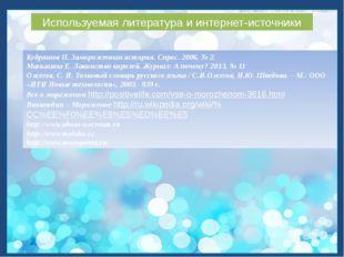 Используемая литература и интернет-источники Кудряшов П. Замороженная история