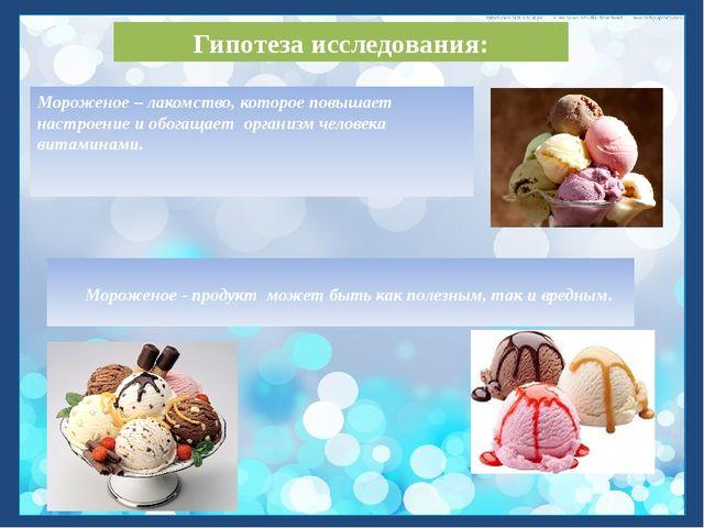 Гипотеза исследования: Мороженое – лакомство, которое повышает настроение и о...