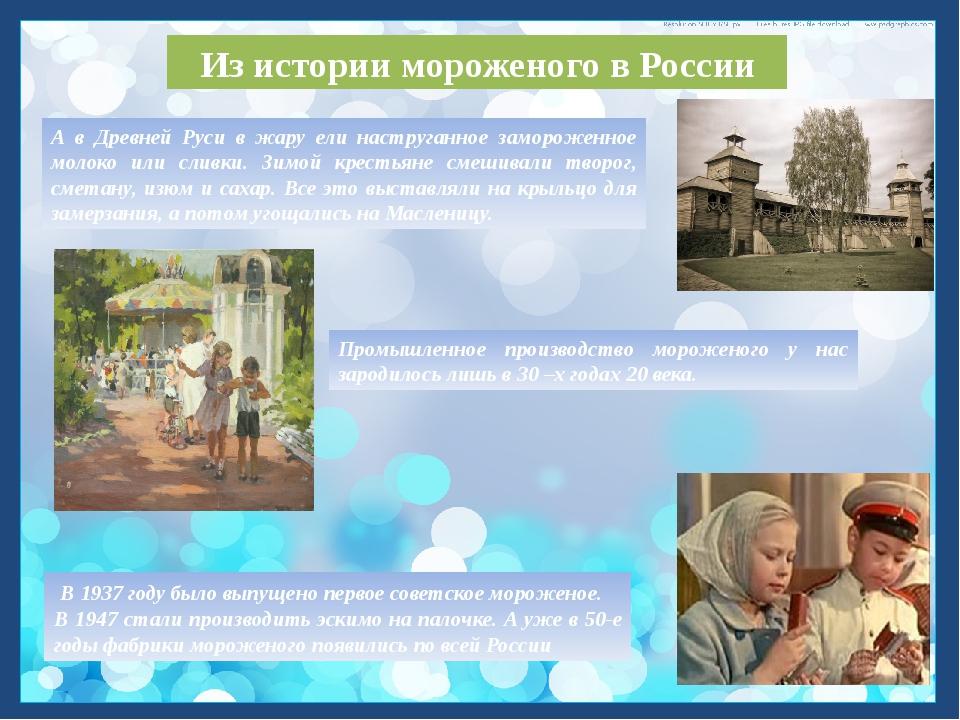 Из истории мороженого в России Промышленное производство мороженого у нас зар...