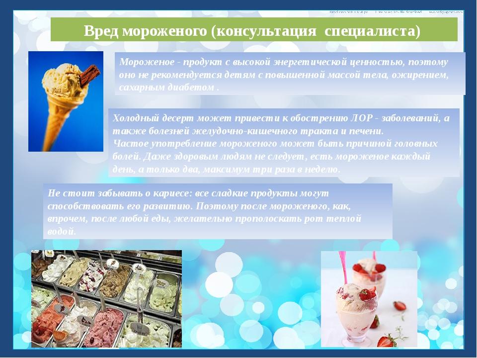 Вред мороженого (консультация специалиста) Мороженое - продукт с высокой энер...