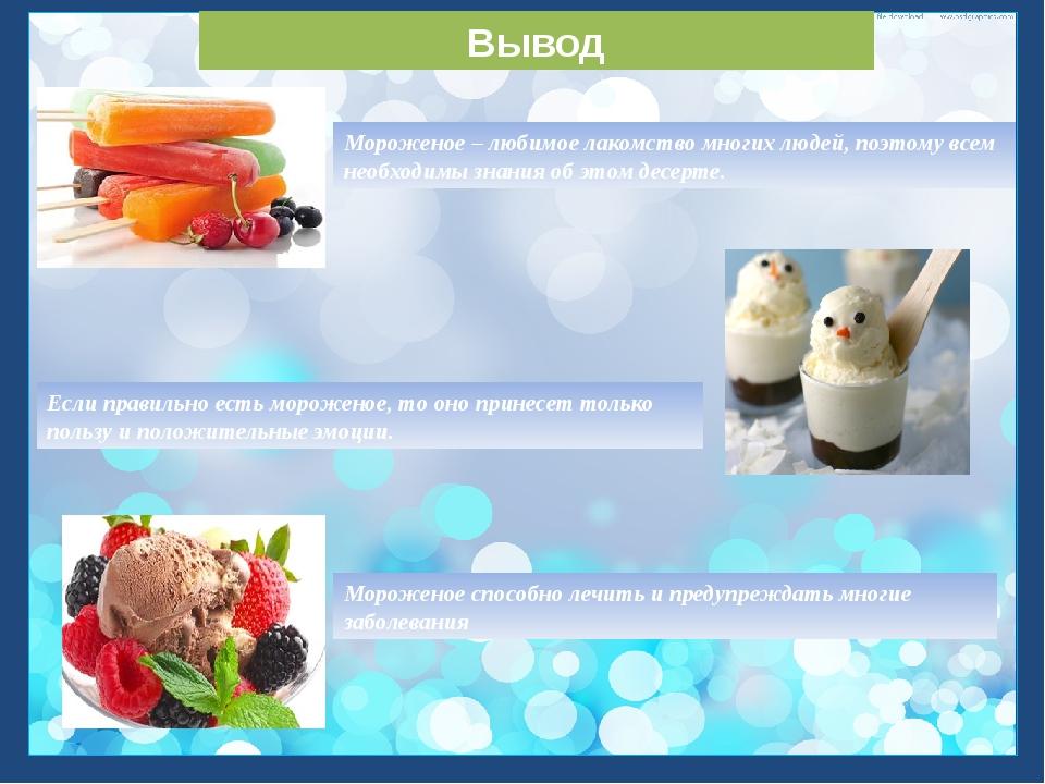 Мороженое – любимое лакомство многих людей, поэтому всем необходимы знания об...