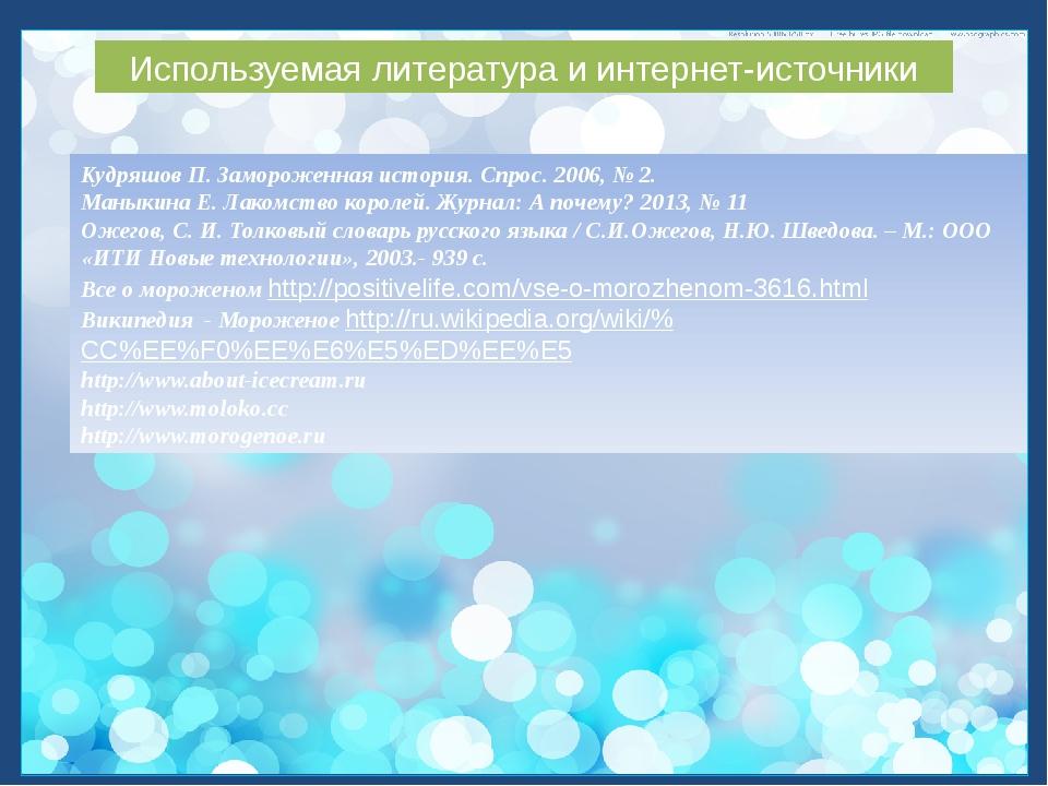 Используемая литература и интернет-источники Кудряшов П. Замороженная история...