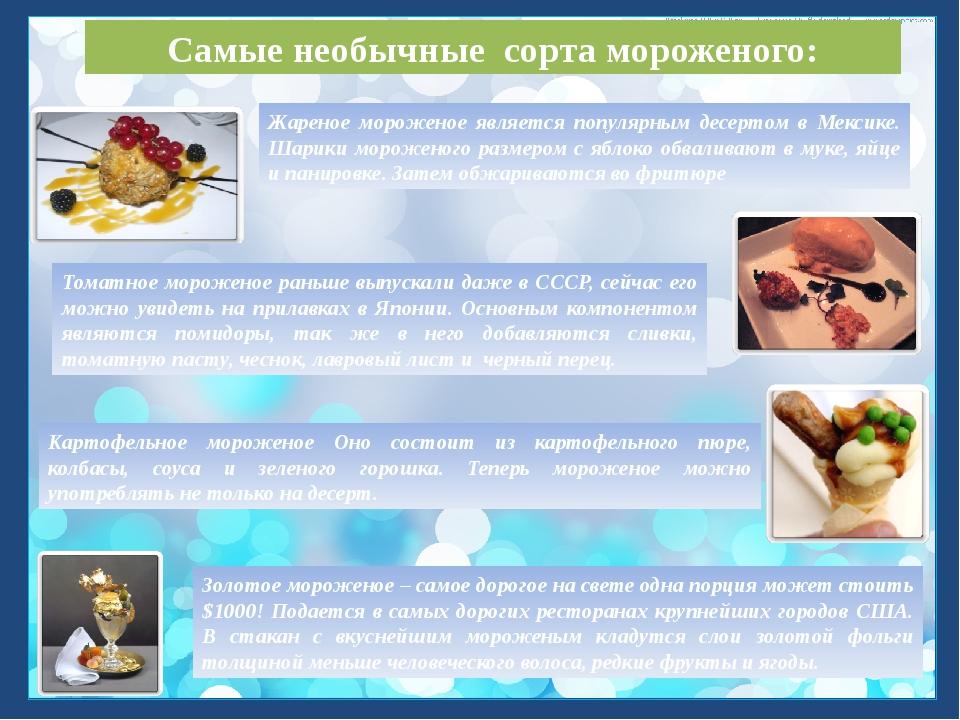 Самые необычные сорта мороженого: Жареное мороженое является популярным десер...