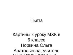 Пьета Картины к уроку МХК в 6 классе Норкина Ольга Анатольевна, учитель МХК М