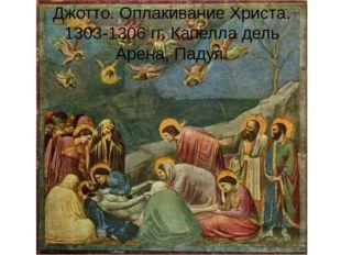 Джотто. Оплакивание Христа. 1303-1306 гг. Капелла дель Арена, Падуя.