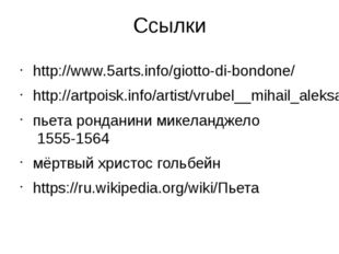 Ссылки http://www.5arts.info/giotto-di-bondone/ http://artpoisk.info/artist/v
