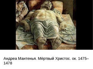 Андреа Мантенья. Мёртвый Христос. ок. 1475–1478