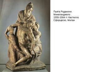 Пьета Роданини. Микеланджело . 1555-1564 гг. Кастелло Сфорцеско, Милан