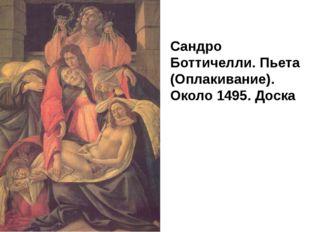 Сандро Боттичелли. Пьета (Оплакивание). Около 1495. Доска