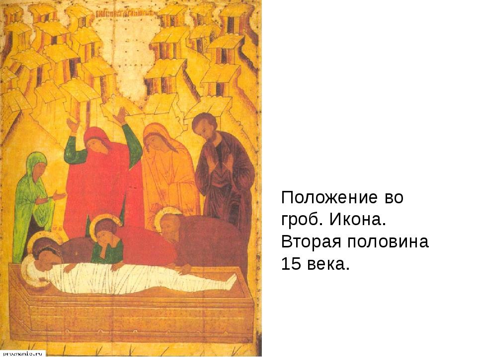 Положение во гроб. Икона. Вторая половина 15 века.
