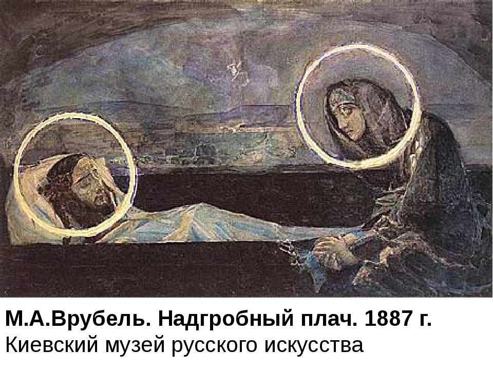 М.А.Врубель. Надгробный плач. 1887 г. Киевский музей русского искусства