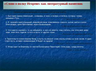 Назовите произведения, из которых эти цитаты взяты. 1.Был един народ славянс