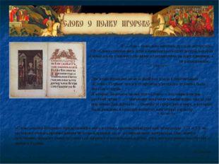 «Слово о полку Игореве» В «Слове» гениально началась русская литература. От