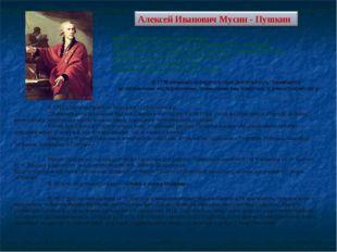 МУСИН-ПУШКИН Алексей Иванович [16 (27) марта 1744, Москва —1 (13) февраля 181