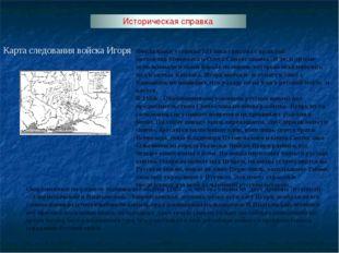 Карта следования войска Игоря Феодальные усобицы XII века связаны с враждой п