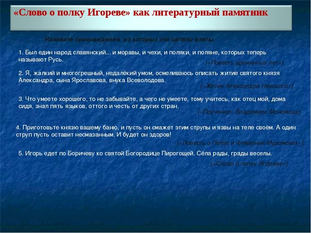 Назовите произведения, из которых эти цитаты взяты. 1.Был един народ славянс...