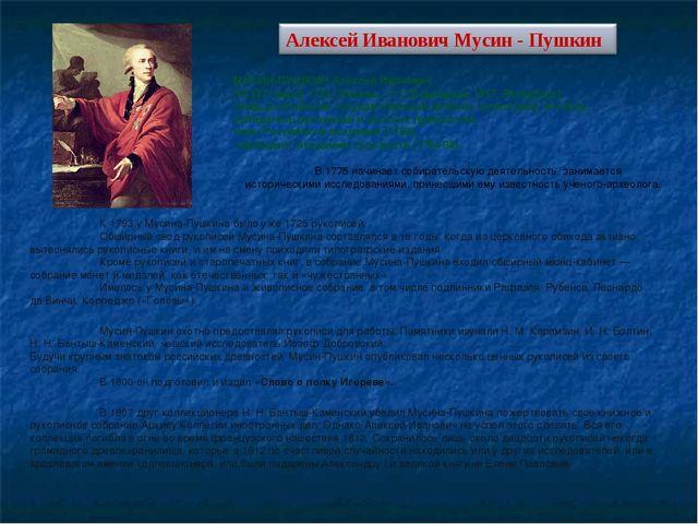 МУСИН-ПУШКИН Алексей Иванович [16 (27) марта 1744, Москва —1 (13) февраля 181...