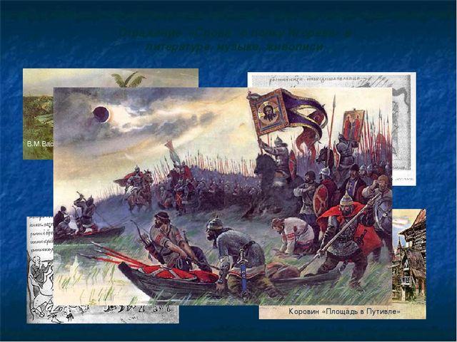 Отражение «Слова о полку Игореве» в литературе, музыке, живописи В.М.Васнецов...