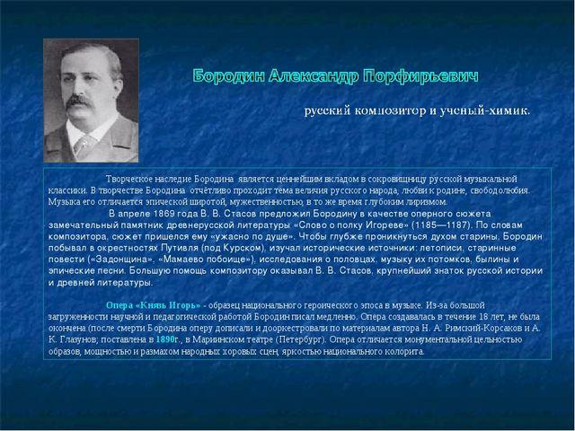 Творческое наследие Бородина является ценнейшим вкладом в сокровищницу русск...