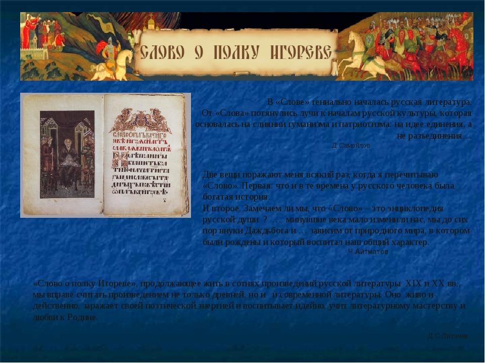 «Слово о полку Игореве» В «Слове» гениально началась русская литература. От...