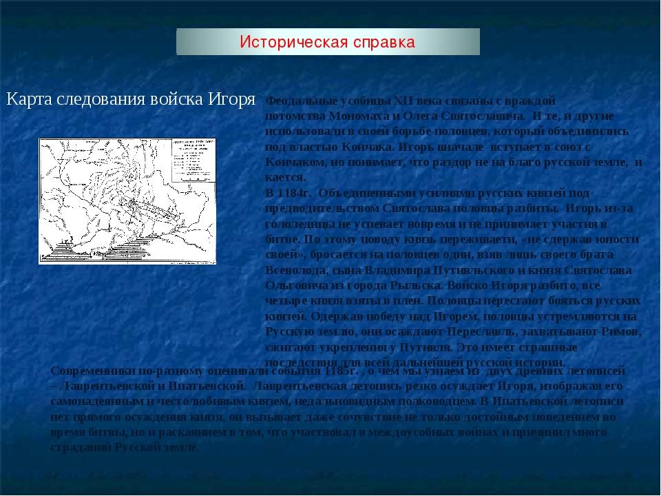 Карта следования войска Игоря Феодальные усобицы XII века связаны с враждой п...