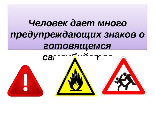 Человек дает много предупреждающих знаков о готовящемся самоубийстве
