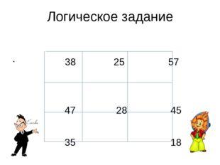 Логическое задание 38 25 57 47 28 45 35 18