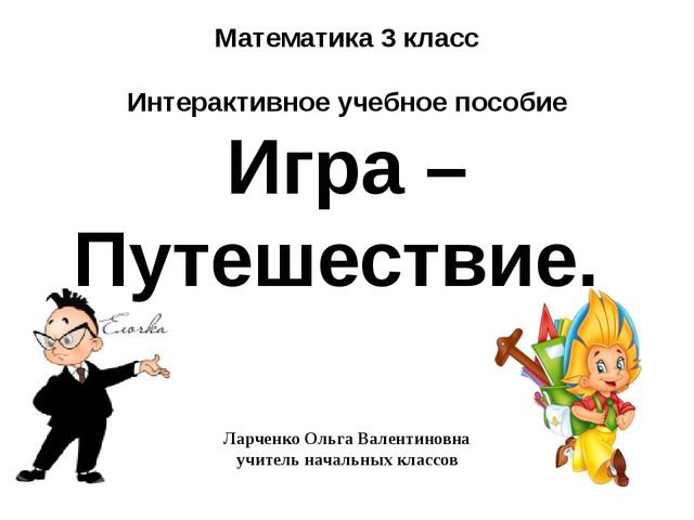 Ларченко Ольга Валентиновна учитель начальных классов Математика 3 класс Инт...