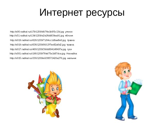 Интернет ресурсы http://s06.radikal.ru/i179/1209/b6/74e1b0f3c13d.jpg утенок h...